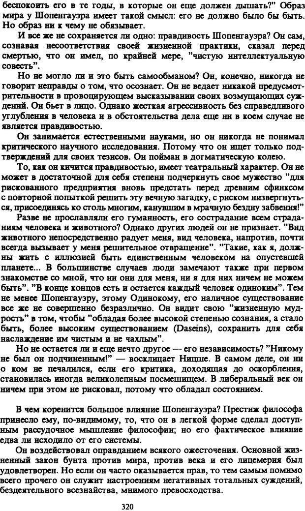 PDF. Собрание сочинений в шести томах. Том 6. Шопенгауэр А. Страница 320. Читать онлайн