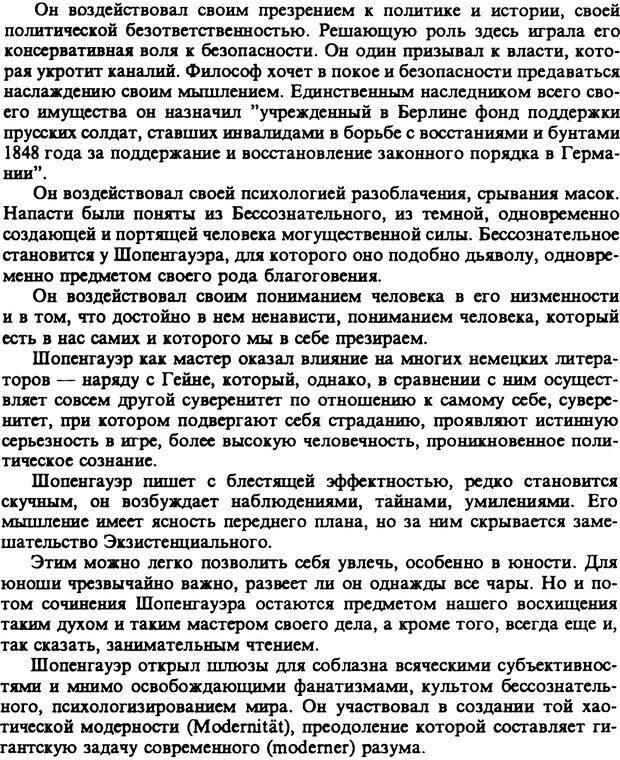 PDF. Собрание сочинений в шести томах. Том 6. Шопенгауэр А. Страница 321. Читать онлайн