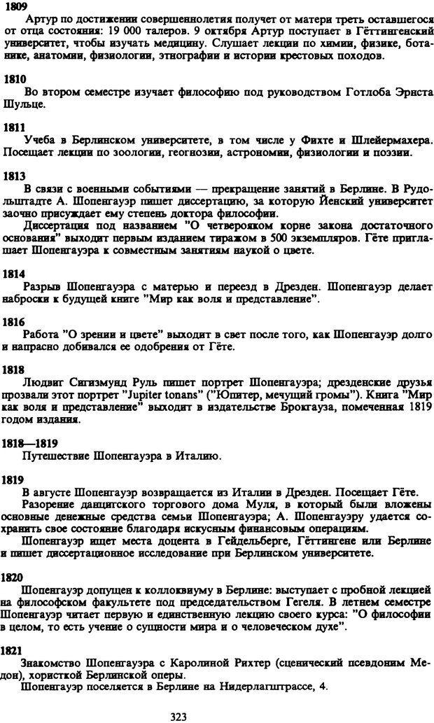 PDF. Собрание сочинений в шести томах. Том 6. Шопенгауэр А. Страница 323. Читать онлайн