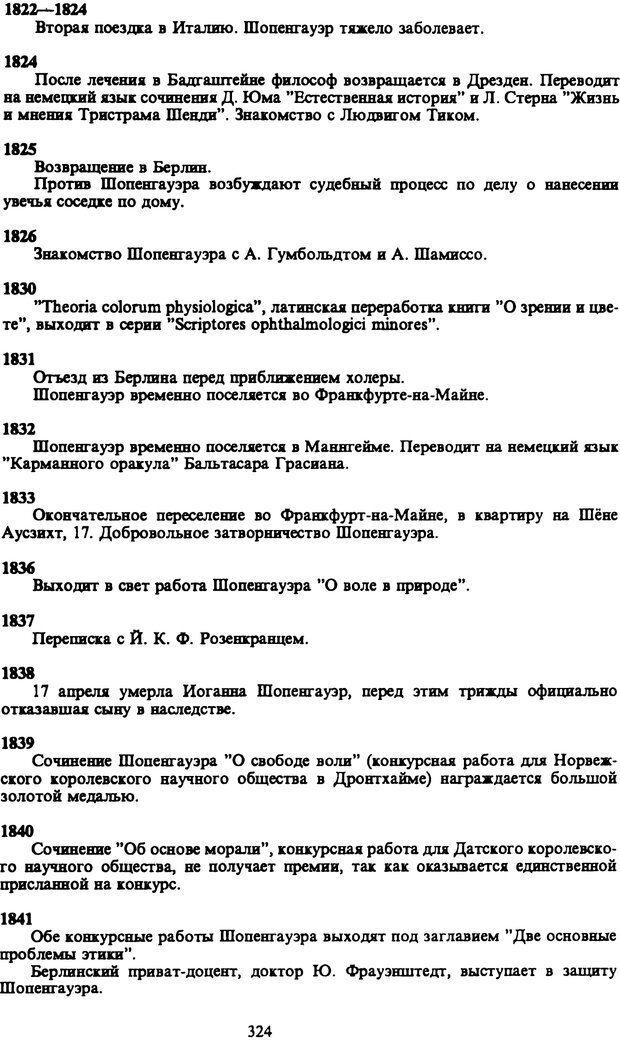 PDF. Собрание сочинений в шести томах. Том 6. Шопенгауэр А. Страница 324. Читать онлайн