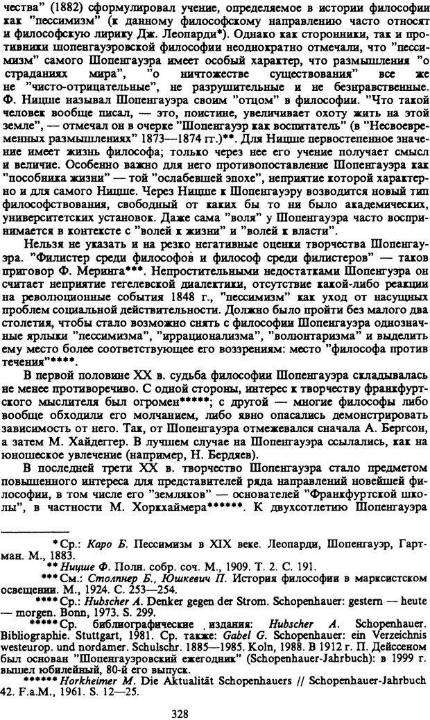PDF. Собрание сочинений в шести томах. Том 6. Шопенгауэр А. Страница 328. Читать онлайн