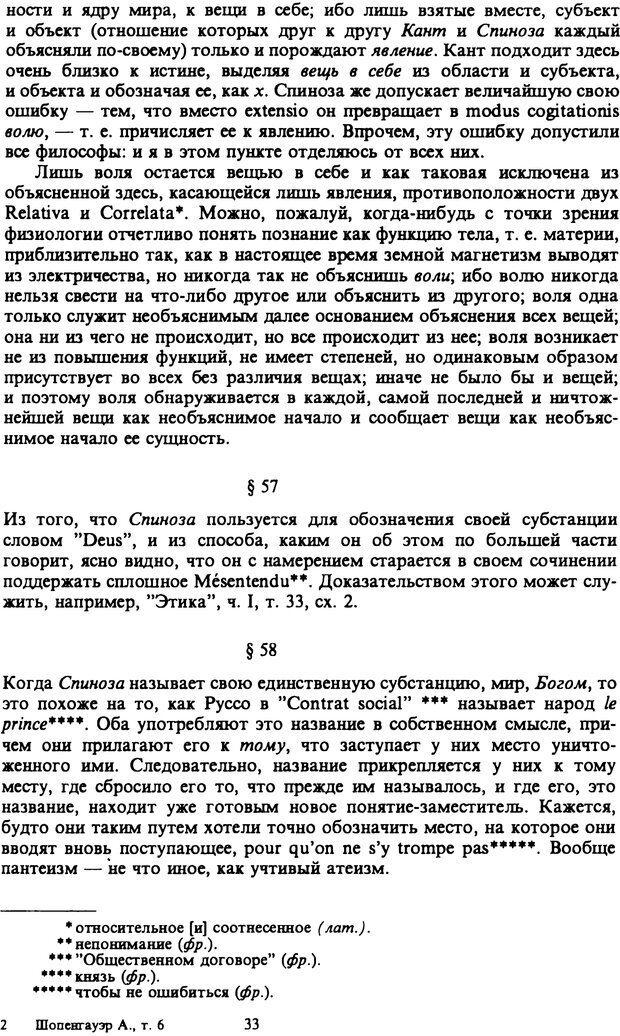 PDF. Собрание сочинений в шести томах. Том 6. Шопенгауэр А. Страница 33. Читать онлайн