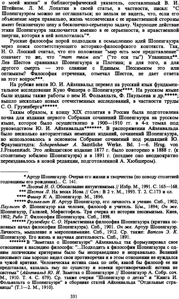 PDF. Собрание сочинений в шести томах. Том 6. Шопенгауэр А. Страница 331. Читать онлайн
