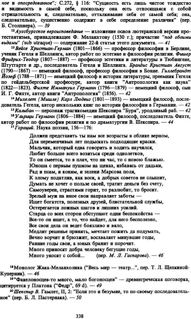 PDF. Собрание сочинений в шести томах. Том 6. Шопенгауэр А. Страница 338. Читать онлайн