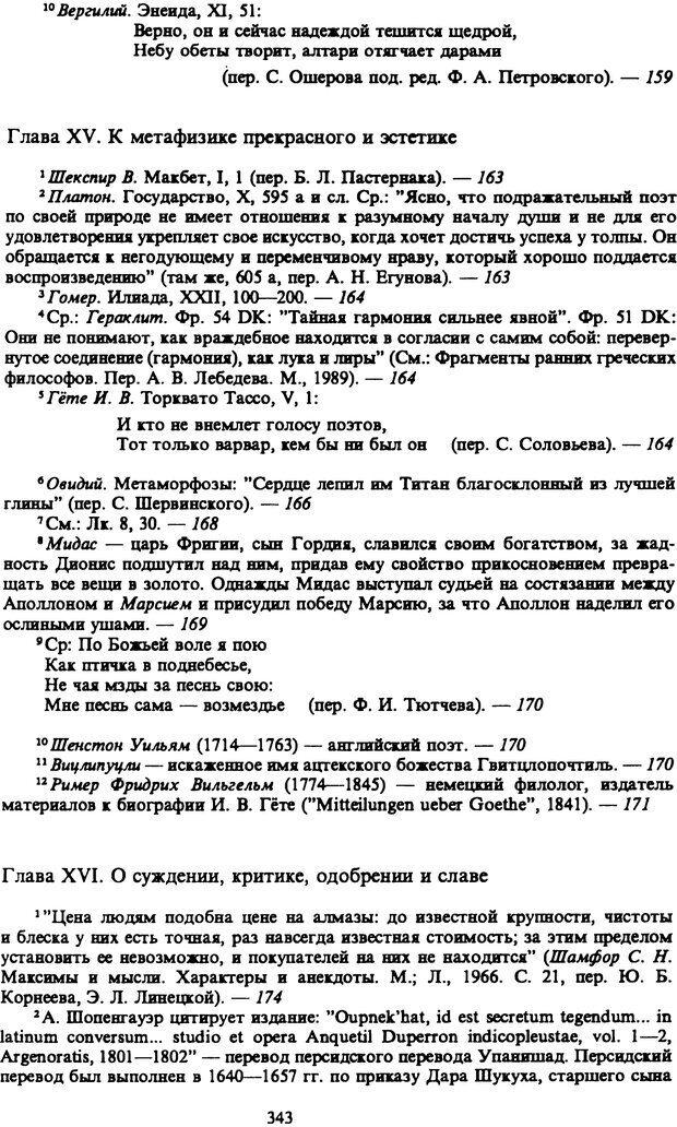 PDF. Собрание сочинений в шести томах. Том 6. Шопенгауэр А. Страница 343. Читать онлайн