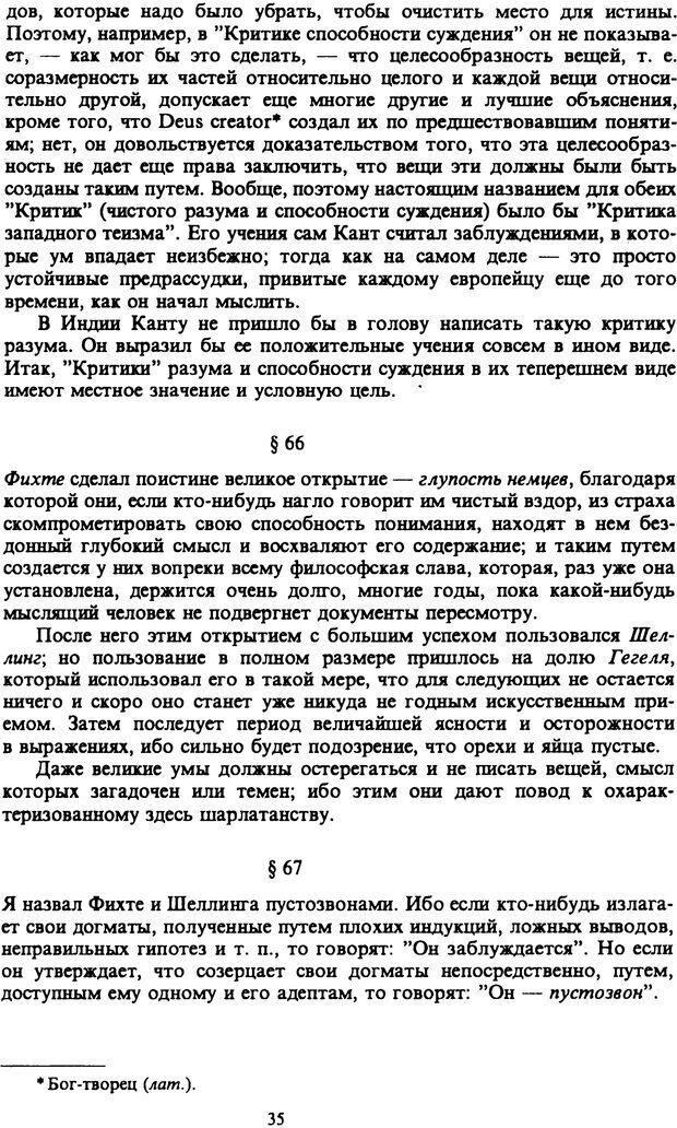 PDF. Собрание сочинений в шести томах. Том 6. Шопенгауэр А. Страница 35. Читать онлайн
