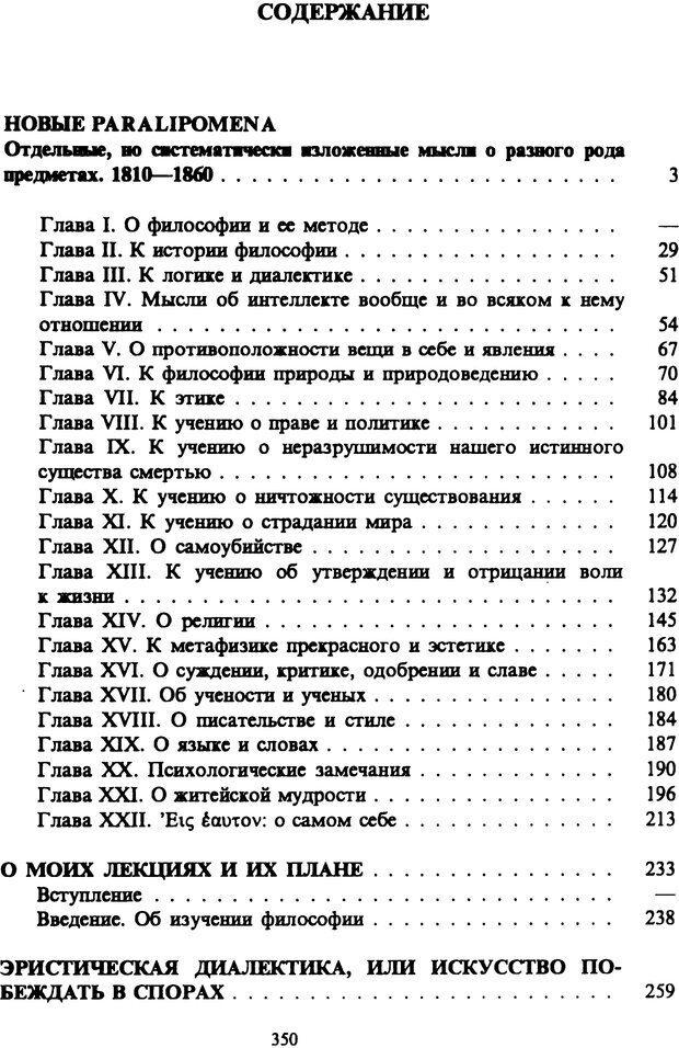 PDF. Собрание сочинений в шести томах. Том 6. Шопенгауэр А. Страница 350. Читать онлайн