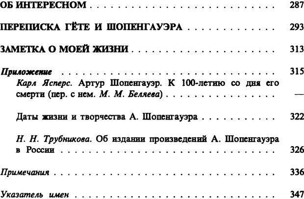 PDF. Собрание сочинений в шести томах. Том 6. Шопенгауэр А. Страница 351. Читать онлайн