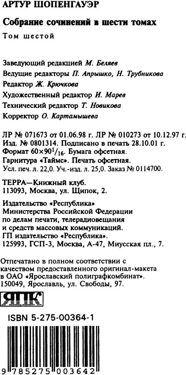 PDF. Собрание сочинений в шести томах. Том 6. Шопенгауэр А. Страница 352. Читать онлайн