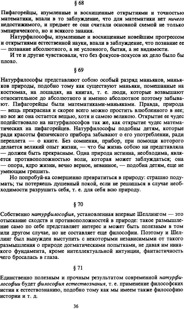 PDF. Собрание сочинений в шести томах. Том 6. Шопенгауэр А. Страница 36. Читать онлайн