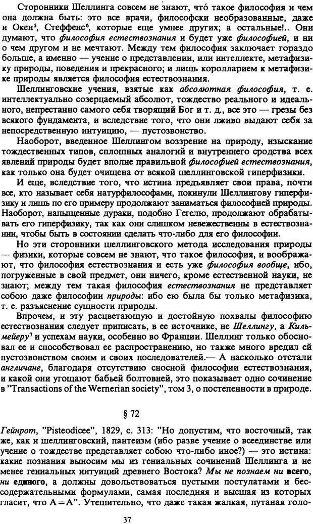 PDF. Собрание сочинений в шести томах. Том 6. Шопенгауэр А. Страница 37. Читать онлайн