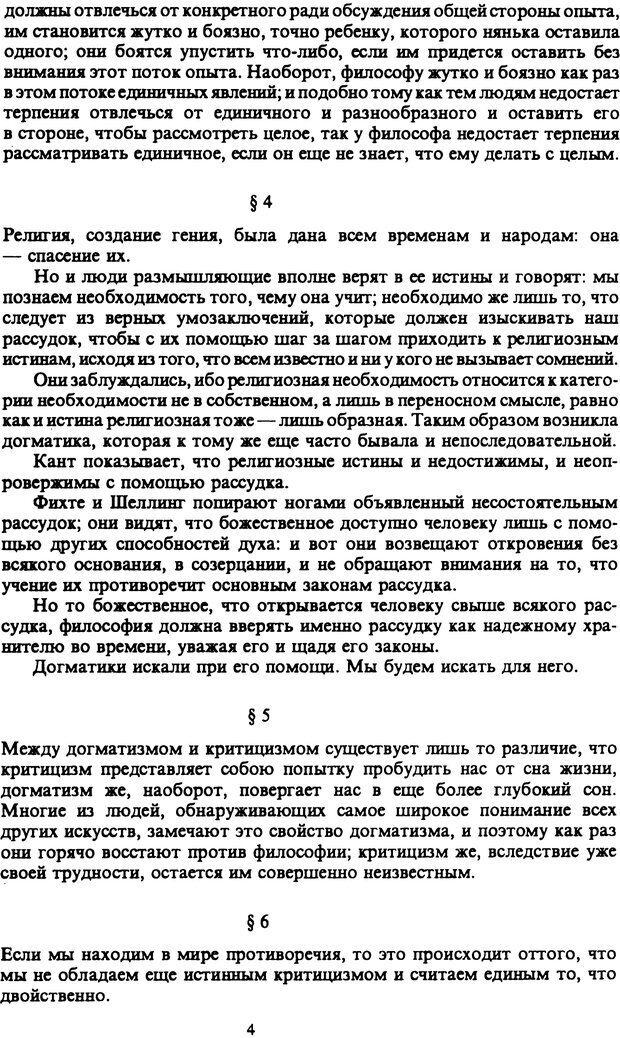 PDF. Собрание сочинений в шести томах. Том 6. Шопенгауэр А. Страница 4. Читать онлайн