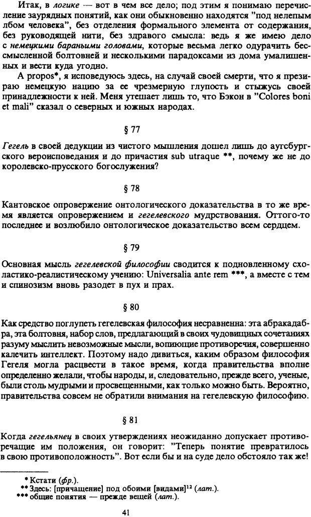 PDF. Собрание сочинений в шести томах. Том 6. Шопенгауэр А. Страница 41. Читать онлайн