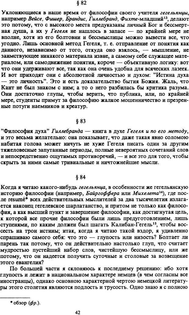 PDF. Собрание сочинений в шести томах. Том 6. Шопенгауэр А. Страница 42. Читать онлайн