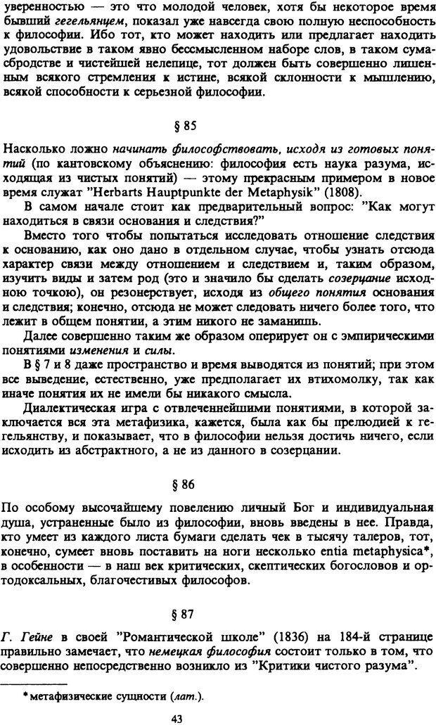 PDF. Собрание сочинений в шести томах. Том 6. Шопенгауэр А. Страница 43. Читать онлайн