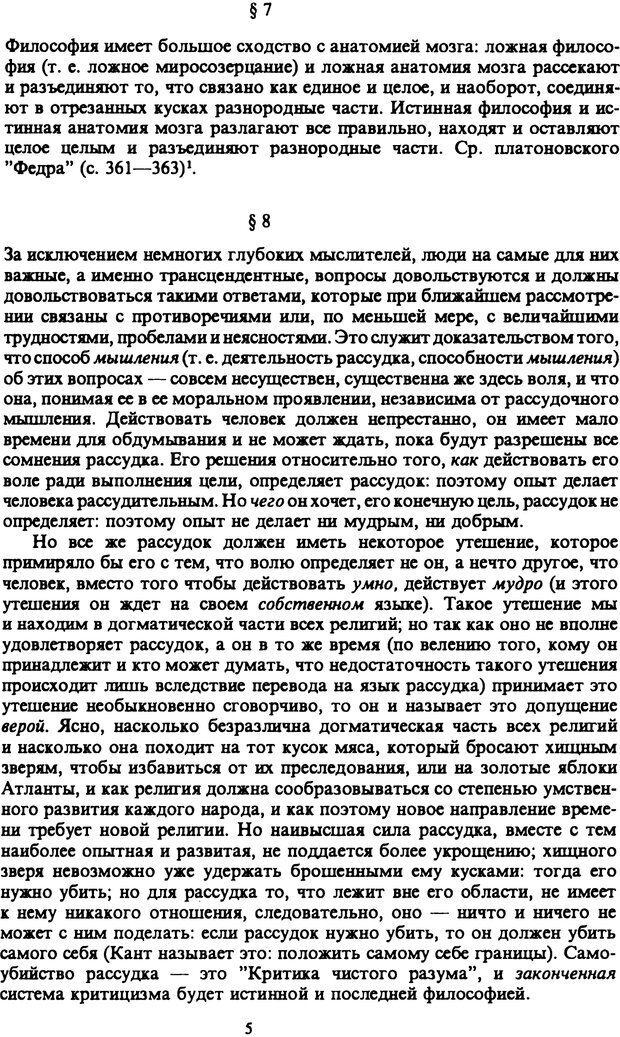 PDF. Собрание сочинений в шести томах. Том 6. Шопенгауэр А. Страница 5. Читать онлайн