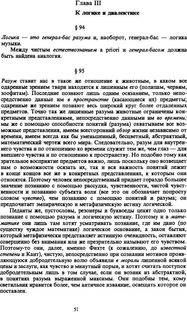 PDF. Собрание сочинений в шести томах. Том 6. Шопенгауэр А. Страница 51. Читать онлайн