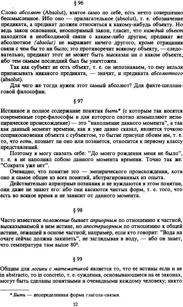 PDF. Собрание сочинений в шести томах. Том 6. Шопенгауэр А. Страница 52. Читать онлайн