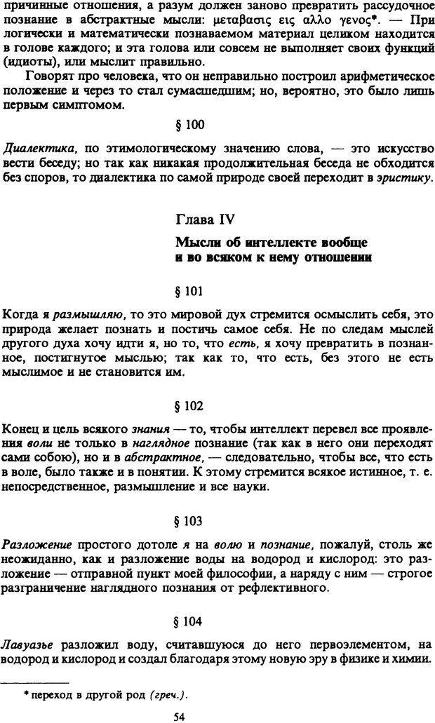 PDF. Собрание сочинений в шести томах. Том 6. Шопенгауэр А. Страница 54. Читать онлайн