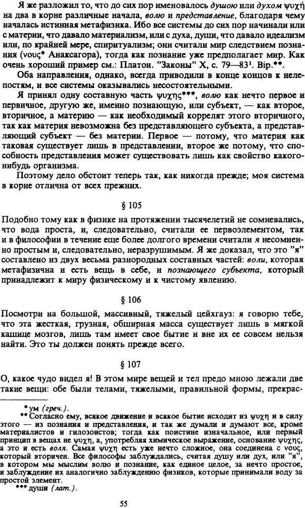 PDF. Собрание сочинений в шести томах. Том 6. Шопенгауэр А. Страница 55. Читать онлайн