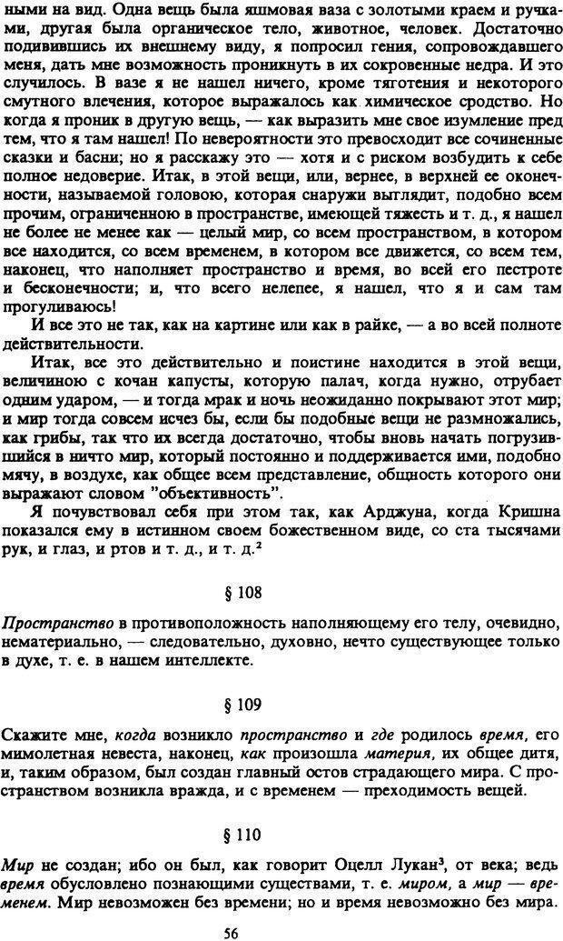 PDF. Собрание сочинений в шести томах. Том 6. Шопенгауэр А. Страница 56. Читать онлайн