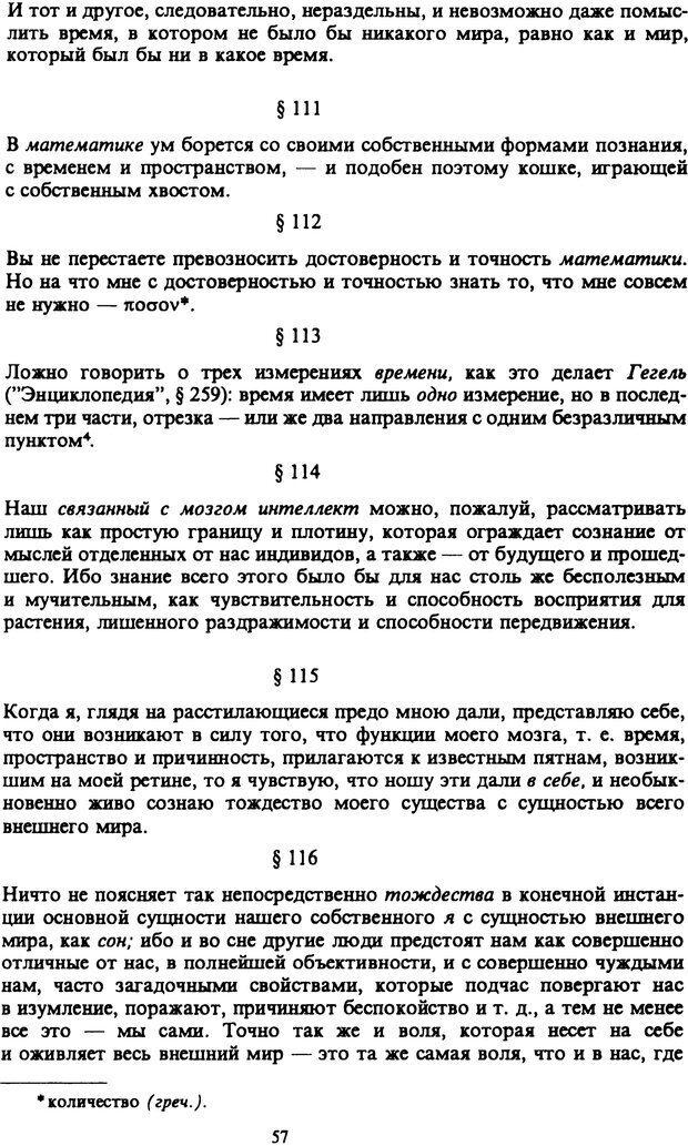 PDF. Собрание сочинений в шести томах. Том 6. Шопенгауэр А. Страница 57. Читать онлайн