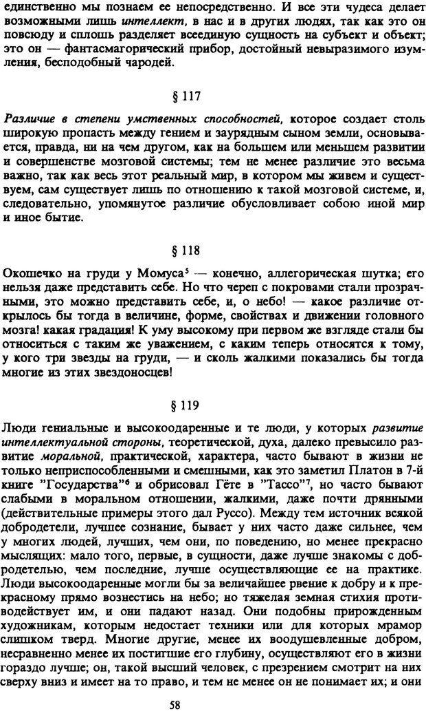 PDF. Собрание сочинений в шести томах. Том 6. Шопенгауэр А. Страница 58. Читать онлайн