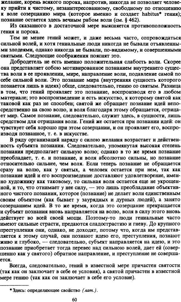 PDF. Собрание сочинений в шести томах. Том 6. Шопенгауэр А. Страница 60. Читать онлайн