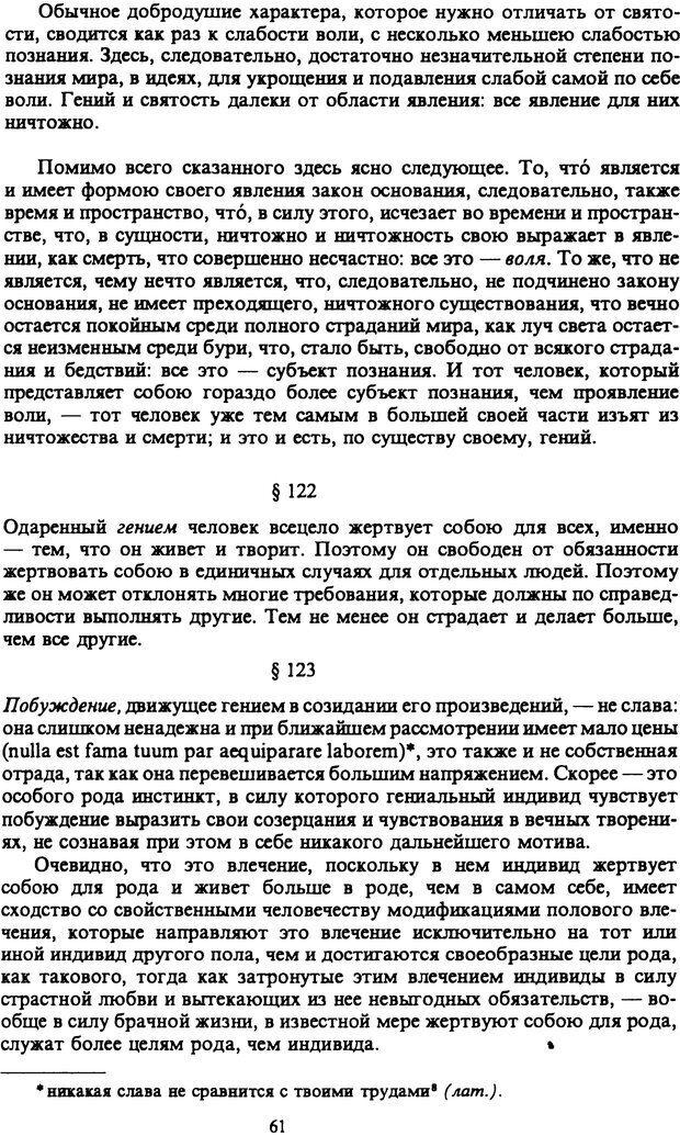 PDF. Собрание сочинений в шести томах. Том 6. Шопенгауэр А. Страница 61. Читать онлайн