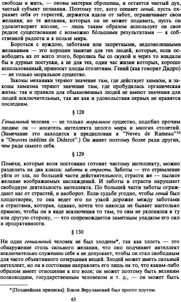 PDF. Собрание сочинений в шести томах. Том 6. Шопенгауэр А. Страница 63. Читать онлайн