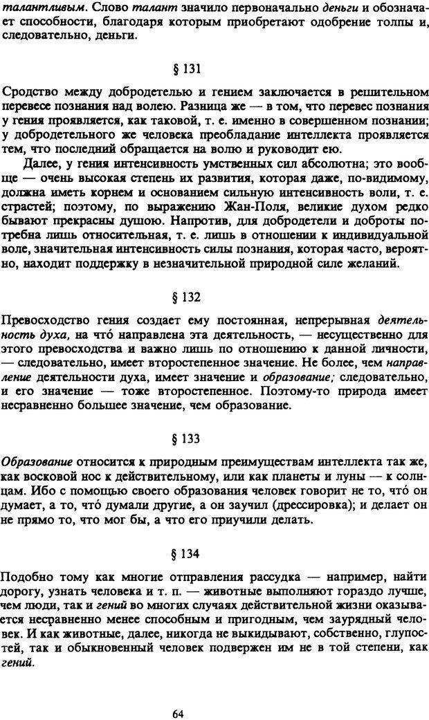 PDF. Собрание сочинений в шести томах. Том 6. Шопенгауэр А. Страница 64. Читать онлайн