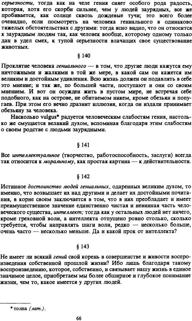 PDF. Собрание сочинений в шести томах. Том 6. Шопенгауэр А. Страница 66. Читать онлайн