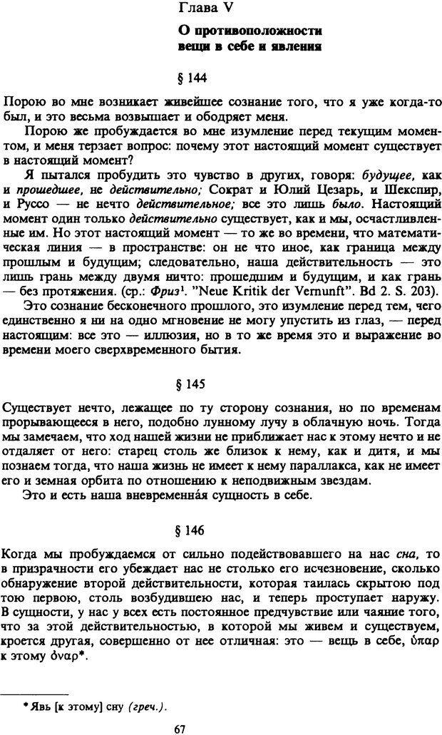 PDF. Собрание сочинений в шести томах. Том 6. Шопенгауэр А. Страница 67. Читать онлайн