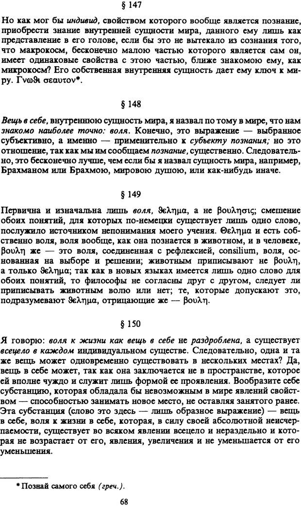 PDF. Собрание сочинений в шести томах. Том 6. Шопенгауэр А. Страница 68. Читать онлайн