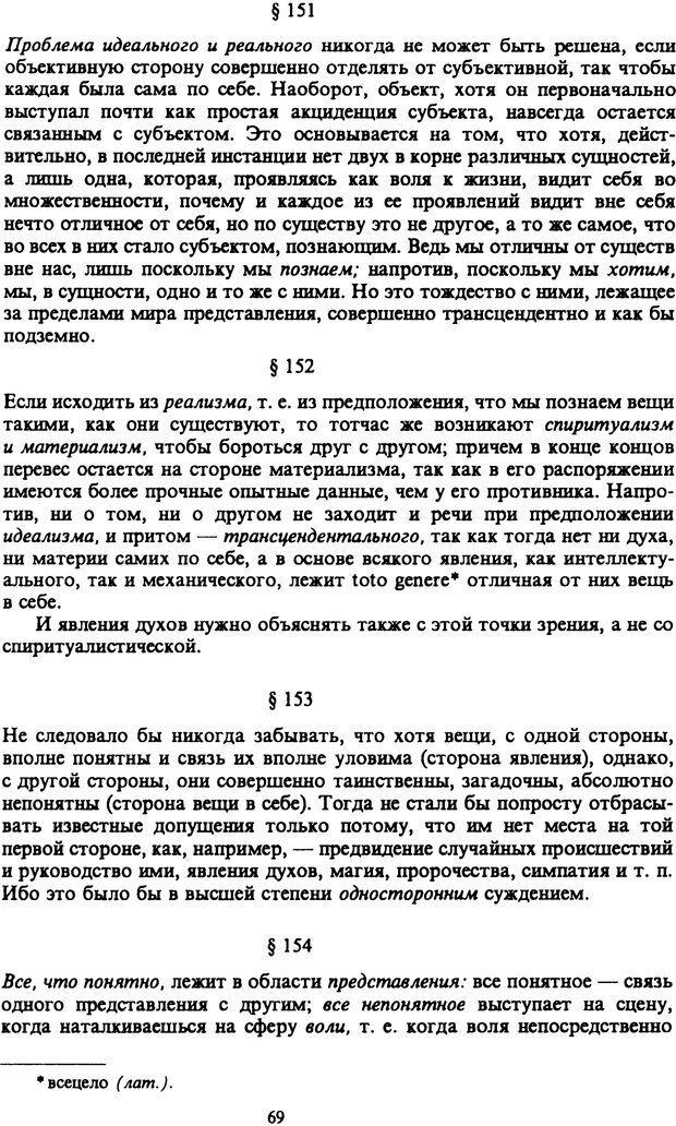 PDF. Собрание сочинений в шести томах. Том 6. Шопенгауэр А. Страница 69. Читать онлайн
