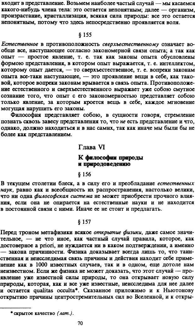 PDF. Собрание сочинений в шести томах. Том 6. Шопенгауэр А. Страница 70. Читать онлайн