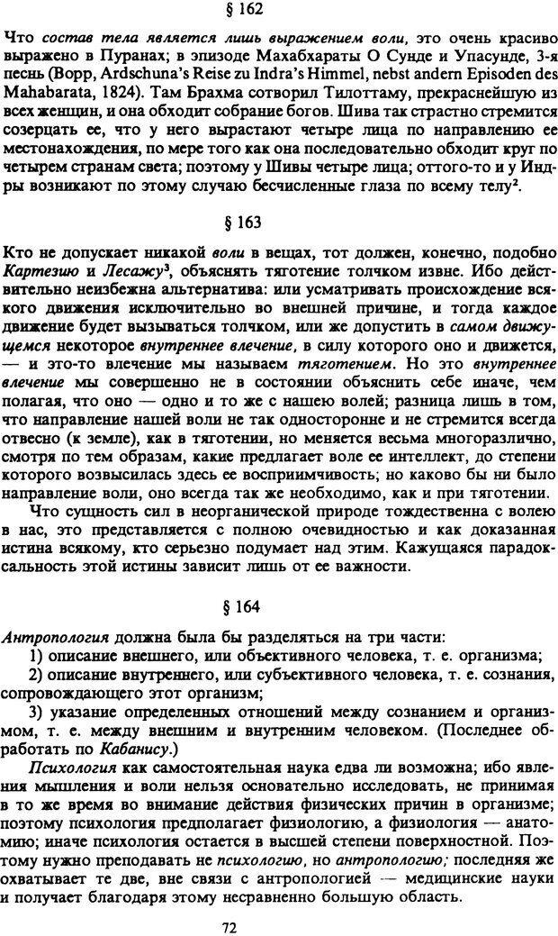 PDF. Собрание сочинений в шести томах. Том 6. Шопенгауэр А. Страница 72. Читать онлайн