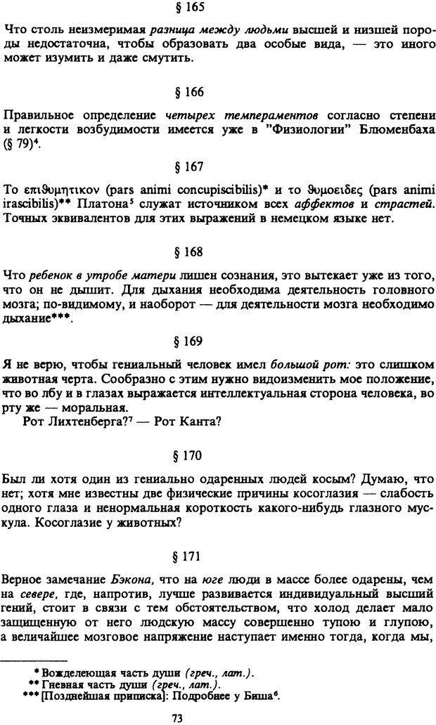 PDF. Собрание сочинений в шести томах. Том 6. Шопенгауэр А. Страница 73. Читать онлайн