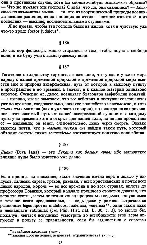 PDF. Собрание сочинений в шести томах. Том 6. Шопенгауэр А. Страница 78. Читать онлайн