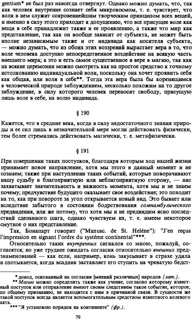PDF. Собрание сочинений в шести томах. Том 6. Шопенгауэр А. Страница 79. Читать онлайн