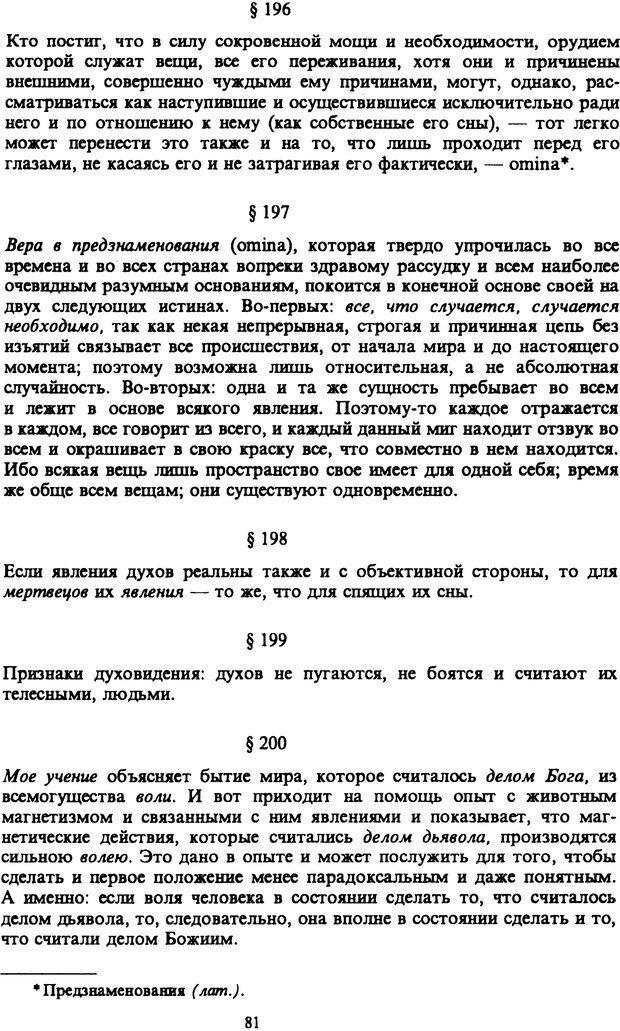 PDF. Собрание сочинений в шести томах. Том 6. Шопенгауэр А. Страница 81. Читать онлайн
