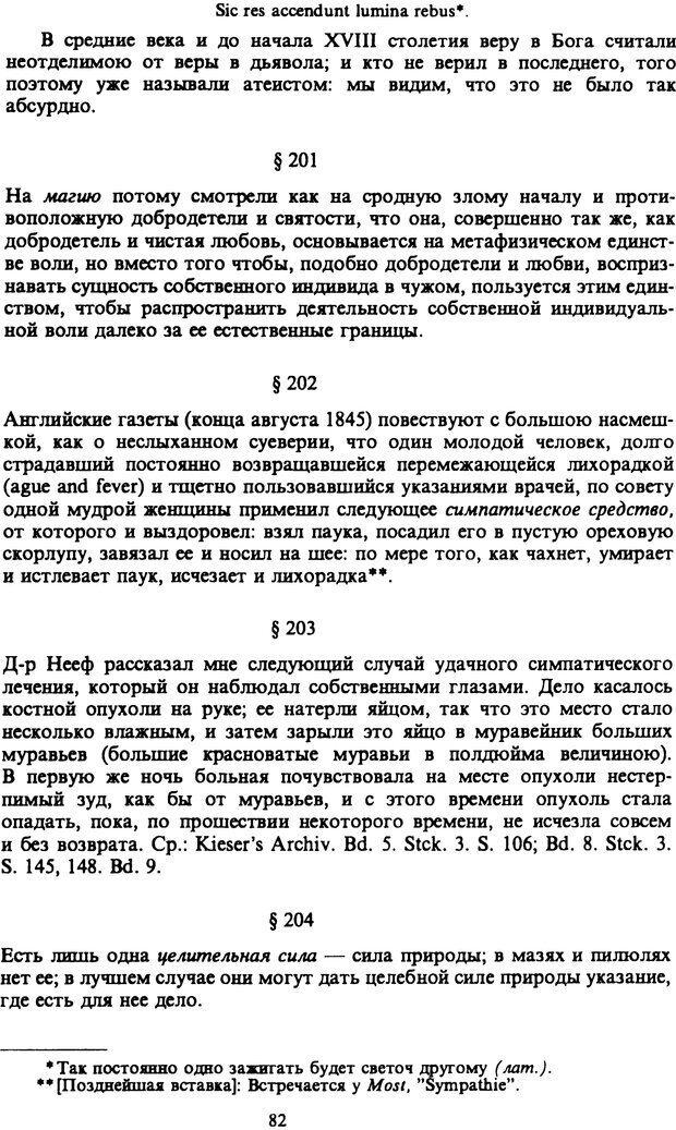 PDF. Собрание сочинений в шести томах. Том 6. Шопенгауэр А. Страница 82. Читать онлайн
