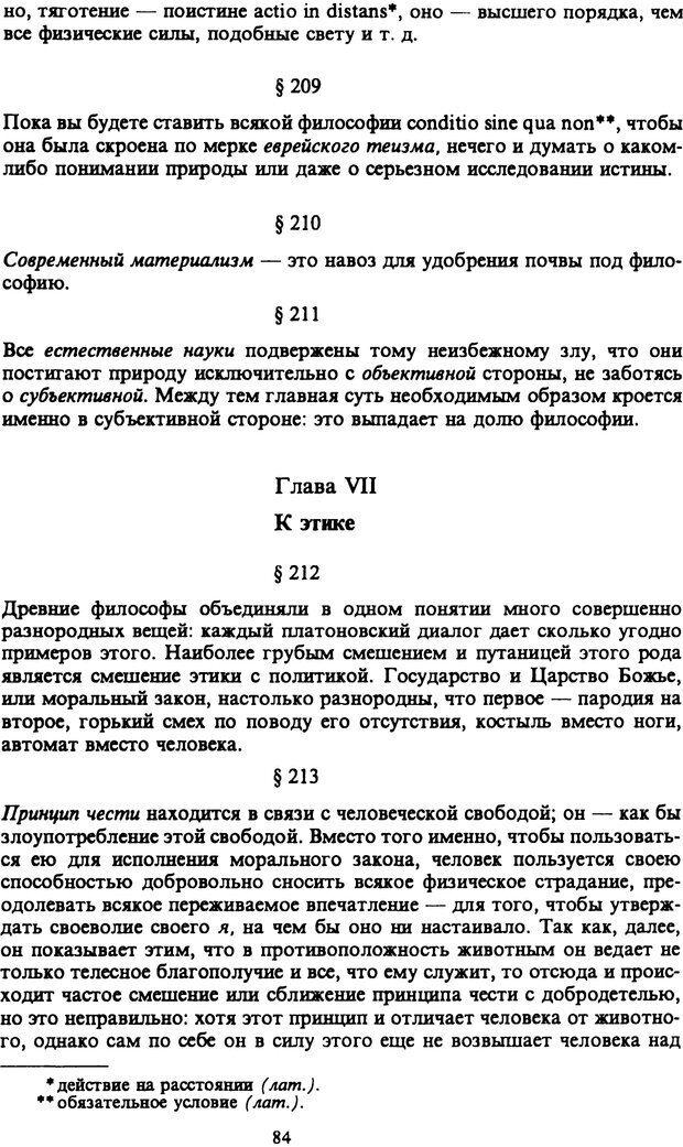 PDF. Собрание сочинений в шести томах. Том 6. Шопенгауэр А. Страница 84. Читать онлайн