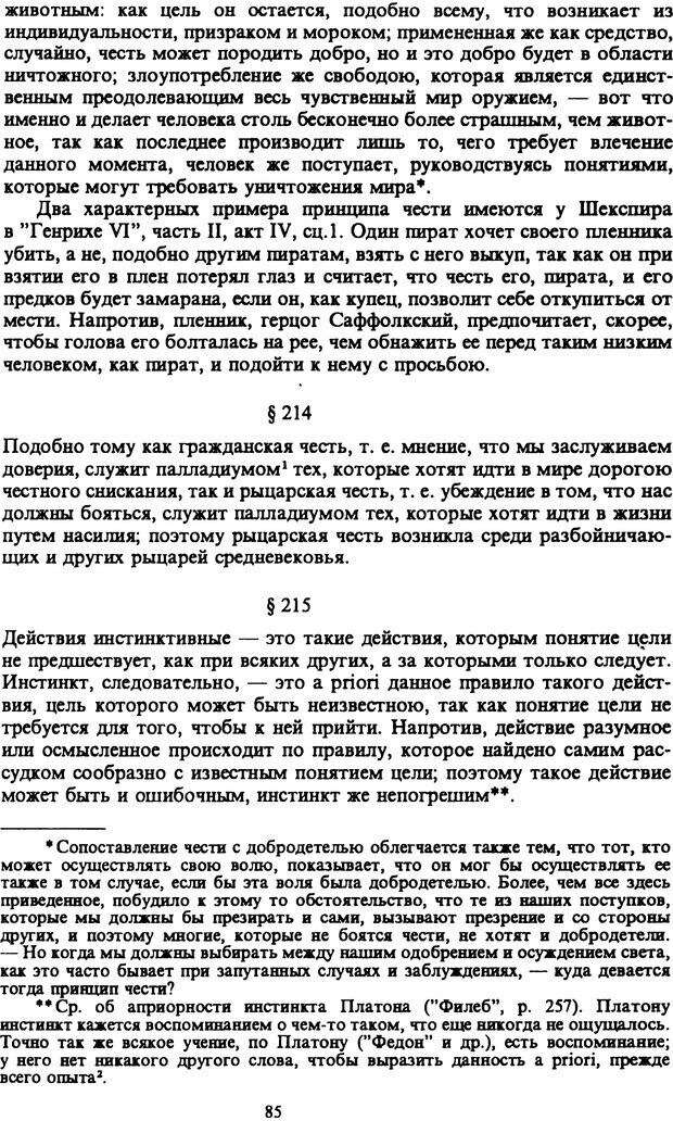 PDF. Собрание сочинений в шести томах. Том 6. Шопенгауэр А. Страница 85. Читать онлайн