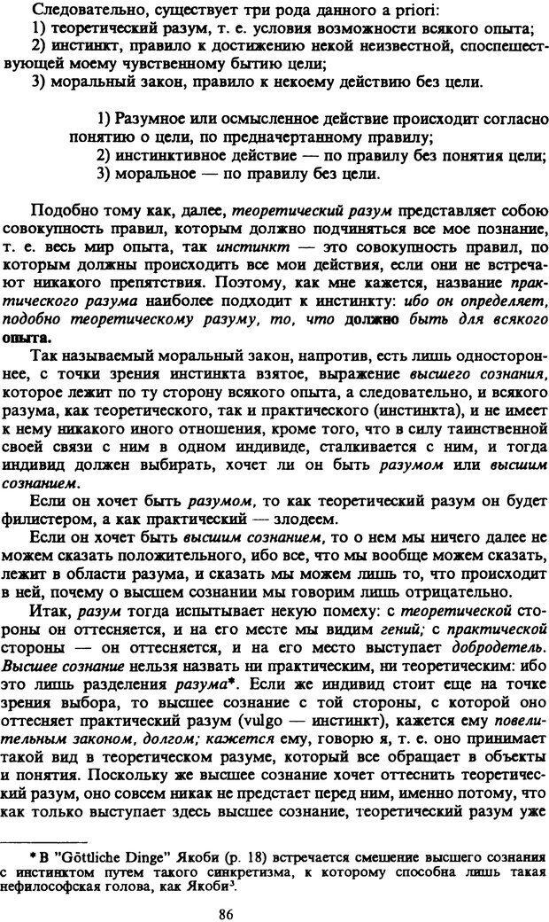 PDF. Собрание сочинений в шести томах. Том 6. Шопенгауэр А. Страница 86. Читать онлайн
