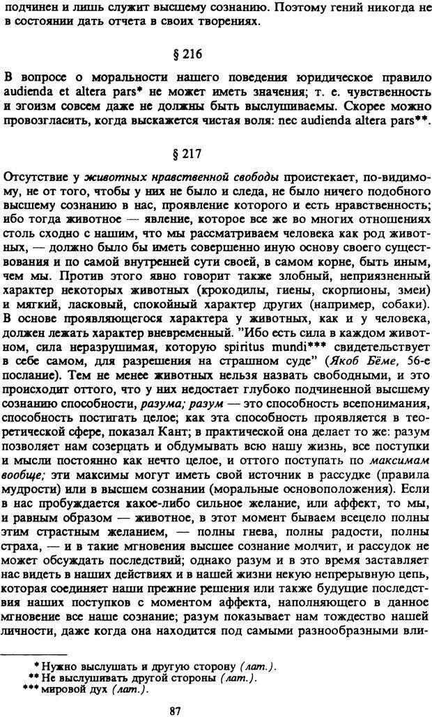 PDF. Собрание сочинений в шести томах. Том 6. Шопенгауэр А. Страница 87. Читать онлайн