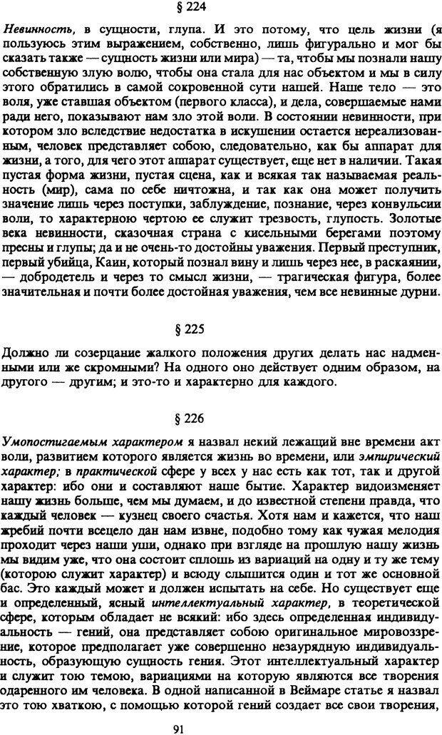 PDF. Собрание сочинений в шести томах. Том 6. Шопенгауэр А. Страница 91. Читать онлайн