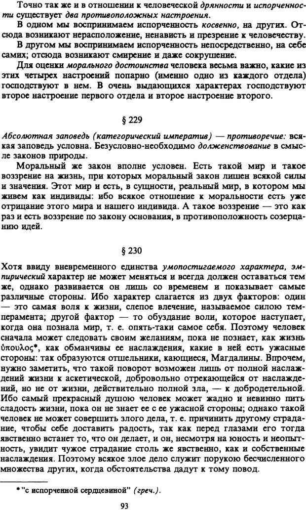 PDF. Собрание сочинений в шести томах. Том 6. Шопенгауэр А. Страница 93. Читать онлайн