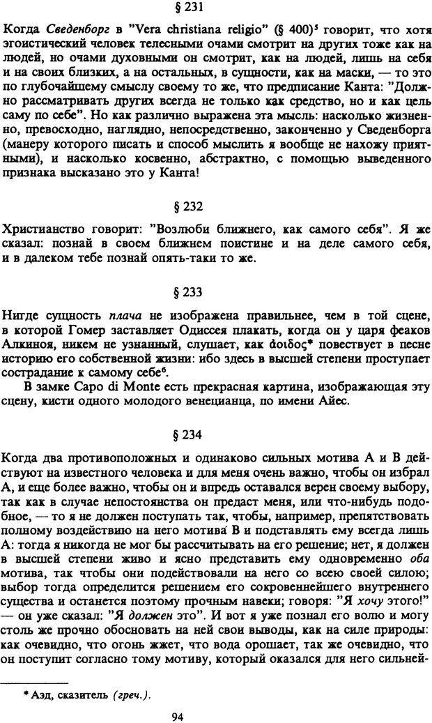 PDF. Собрание сочинений в шести томах. Том 6. Шопенгауэр А. Страница 94. Читать онлайн