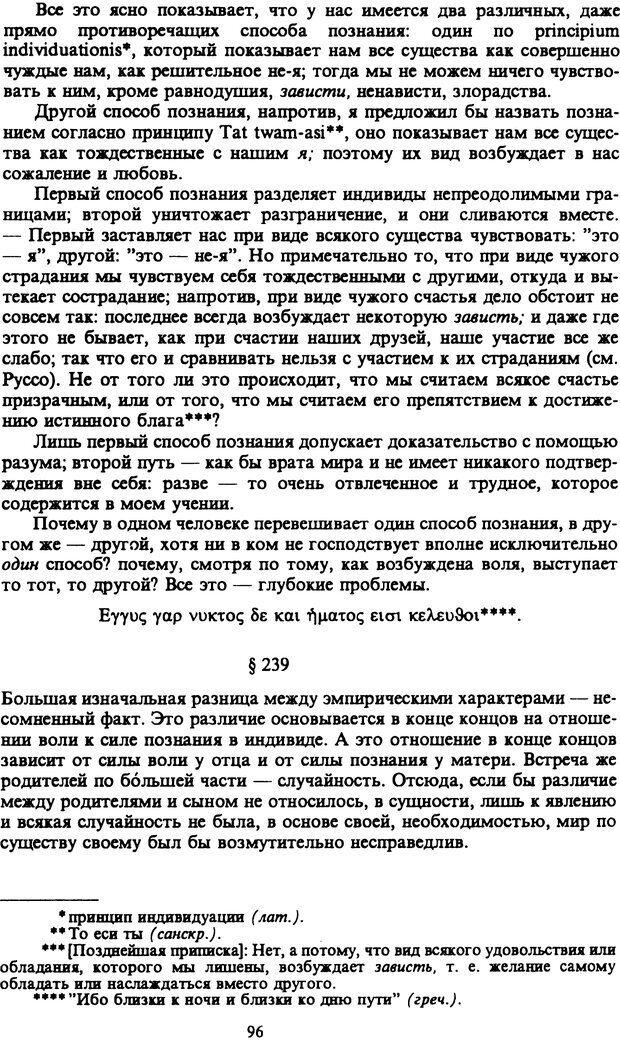 PDF. Собрание сочинений в шести томах. Том 6. Шопенгауэр А. Страница 96. Читать онлайн